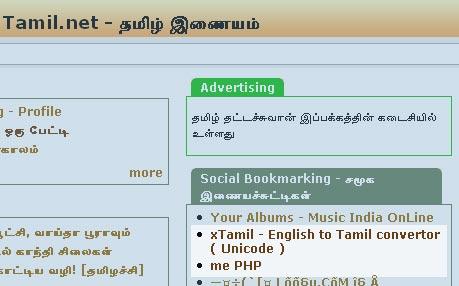 tamilnet2.jpg